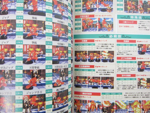 WORLD HEROES 2 JET All About 5 Game Guide Book Japan Neo Geo RARE
