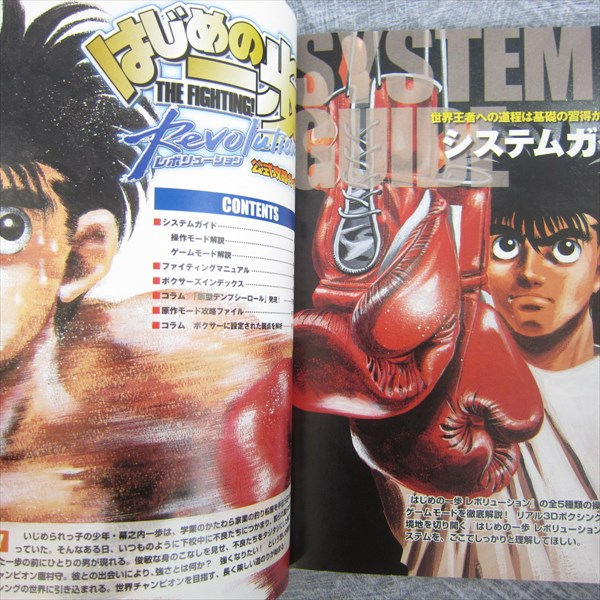 HAJIME NO IPPO Revolution Official Game Guide Japan