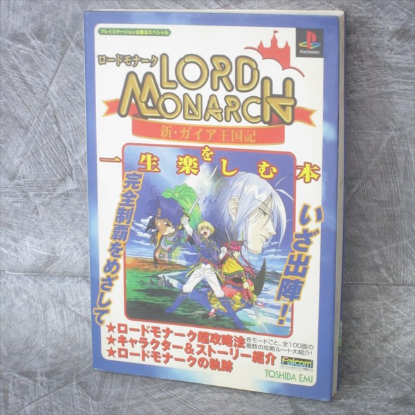 Lord Monarch complete guide book / Playstation,PS1 – Anime ...