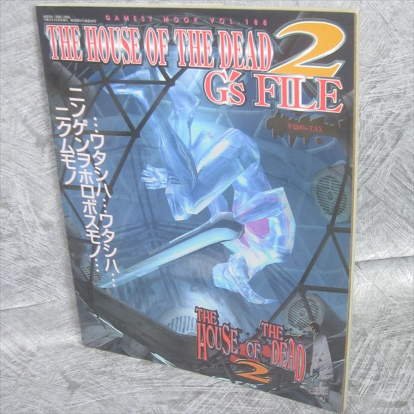 the book of the dead japan