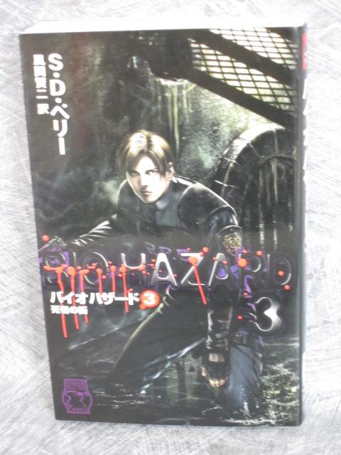 book of the dead japanese novel