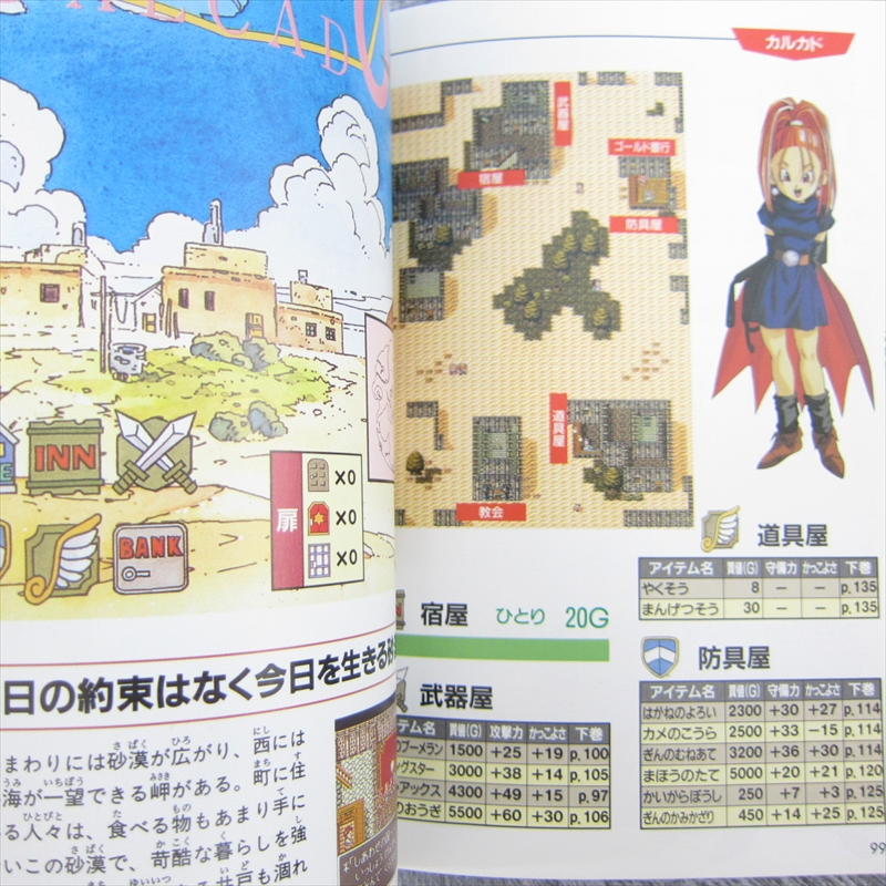 Image Official Guide Book Volume1 Jpg