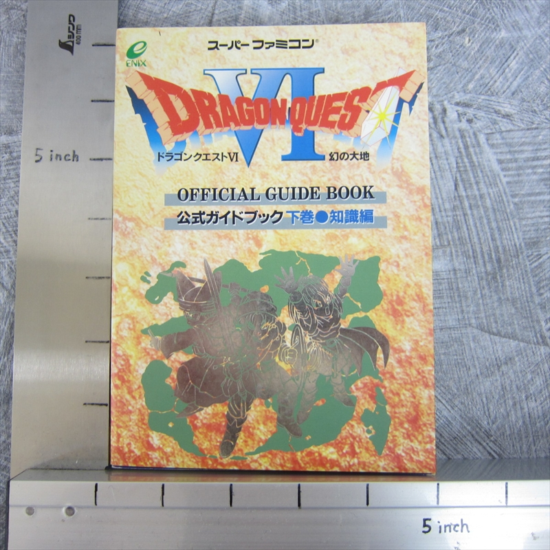Image Official Guide Book Volume1 Jpg: DRAGON QUEST VI 6 Official Guide Book Vol2 Chishiki SFC EX