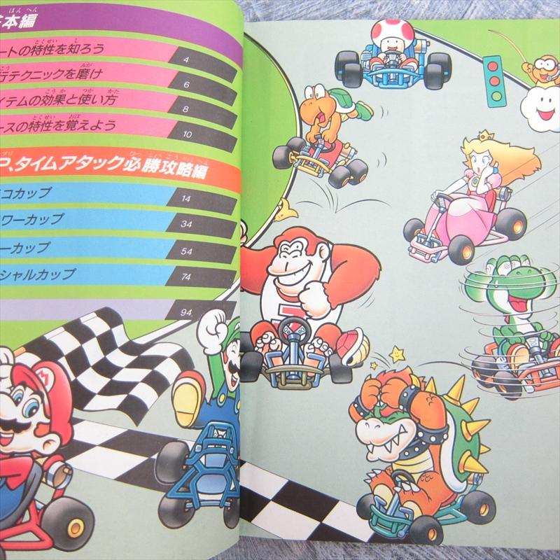 SUPER MARIO KART Hisshou Guide Book SFC FT32