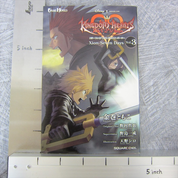 Tujisaki Kingdom Hearts 358 2 Days Kingdom Hearts Ii: KINGDOM HEARTS 358/2 Days 3 Xion Seven Days Novel Japan