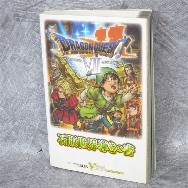 dragon quest 8 3ds strategy guide