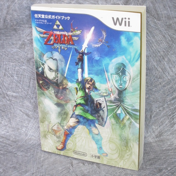skyward sword official guide pdf