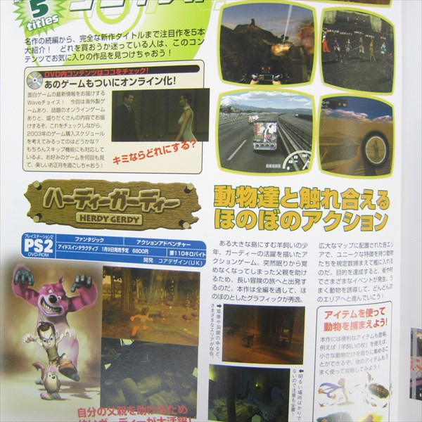GAME WAVE MAGAZINE 7/23/1999 *ALL TEXT IN JAPANESE*