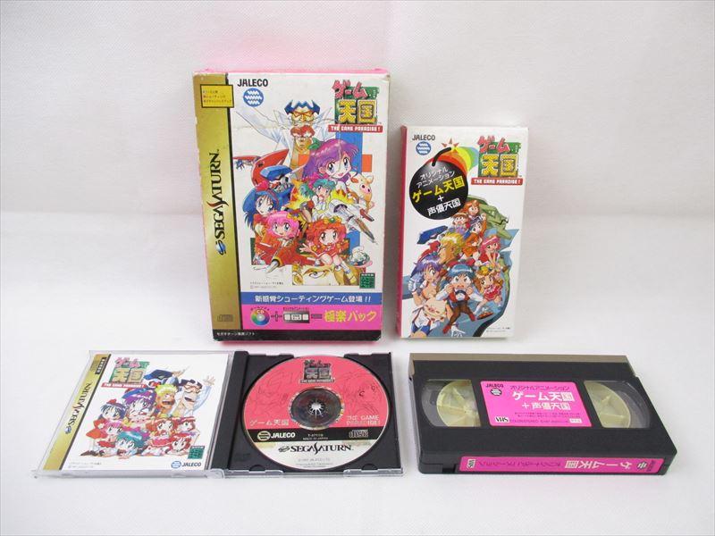 Superplay, Mook, Doujin, Gamest, VHS Promo, OVA,... un autre coup d'oeil sur le Retro 16050505084