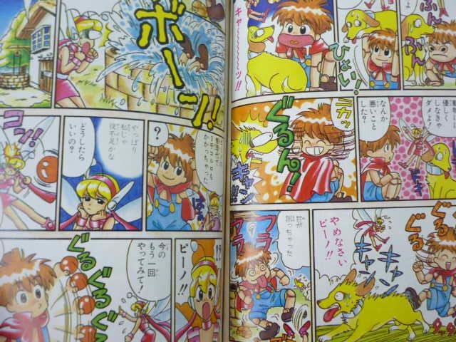 Details about WONDER PROJECT J Official Game Guide w/Poster Book Japan  Super Famicom Retro VJ*