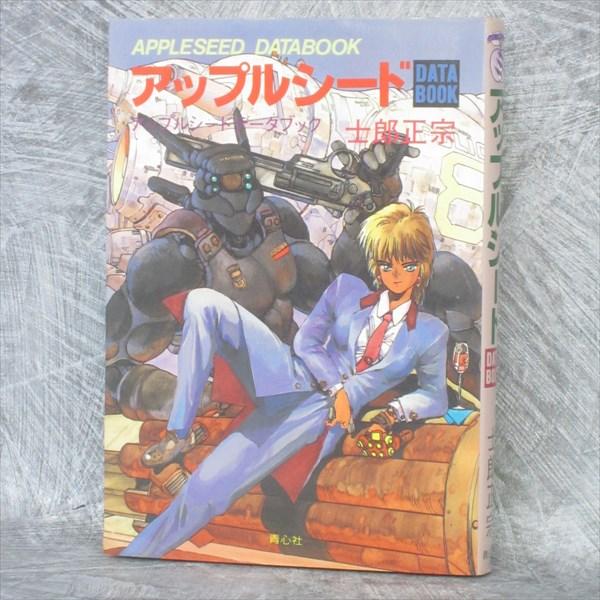 Apple Seed Appleseed Data Book Art Material Comic Masamune Shirow Japan 98 Ebay