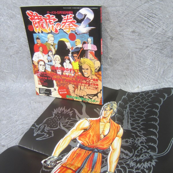 Art Of Fighting 2 Game Guide W Poster Neo Geo Ryuko No Ken Book Si Ebay
