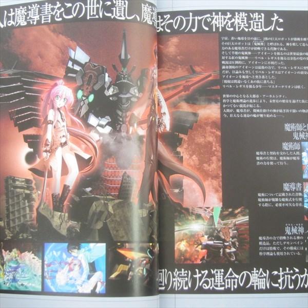 DEMONBANE Kishin Houkou Official Grimoire Art PS2 Book KD01*