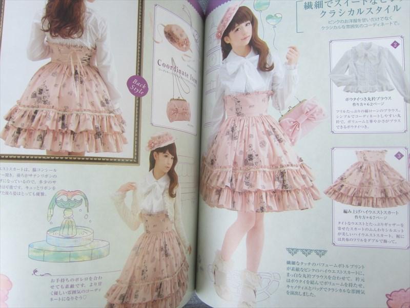 OTOME NO SEWING BOOK SELECTION w/Pattern Lolita Fashion Magazine ...