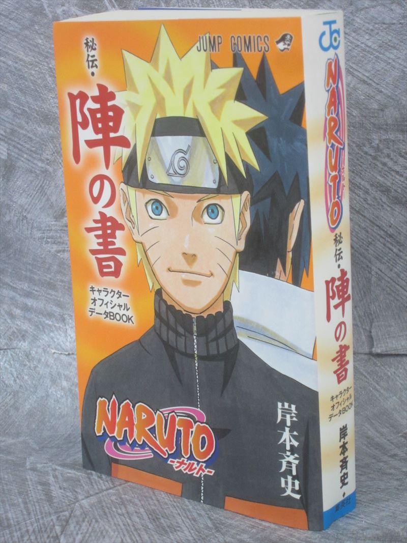 "Naruto Character Official Data Book /""Hiden Jin no Sho/"" JAPAN Masashi Kishimoto"