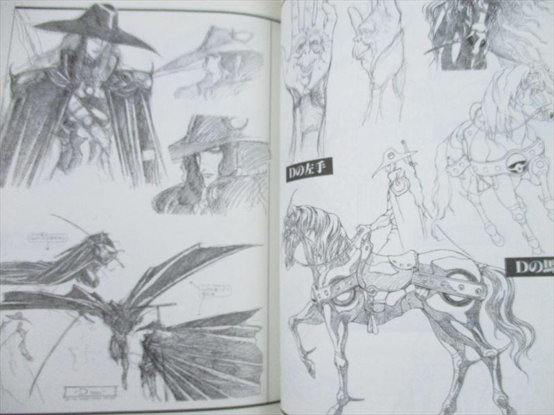 Yoshiaki Kawajiri Vampire Hanter D Storyboard art book