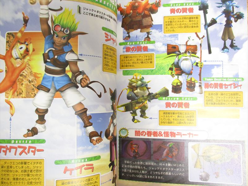 Jak And Daxter Overview World Map Ps2 Playstation 2 Ps3: JAK & DAXTER Guide Book PS2 SG58*