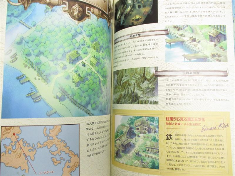 Details about SAGA FRONTIER II 2 Sandail Chronicle Art Book Guide DC62*