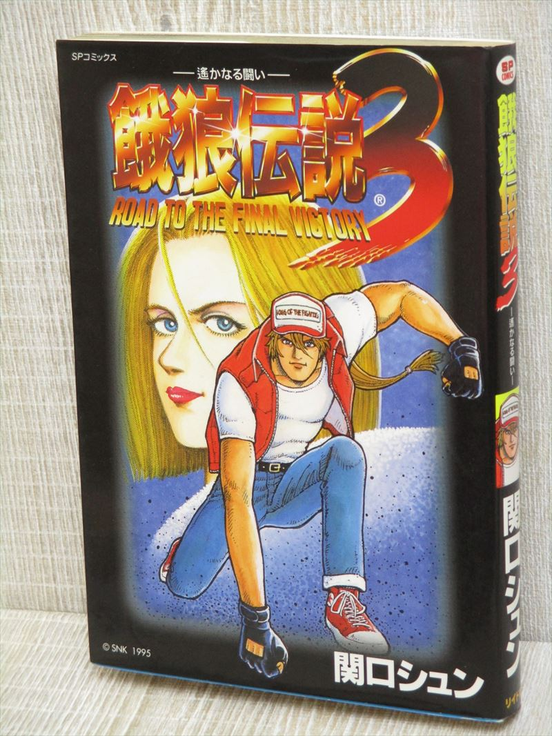 fatal fury the motion picture soundtrack