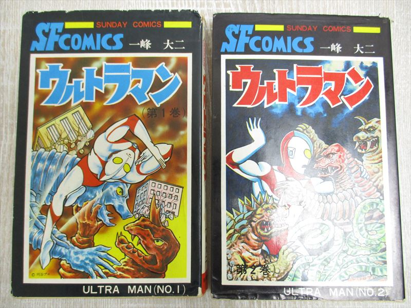 ULTRAMAN Ultra Man 1 Manga Comic Tsuburaya Pro Japan Book 1992 Tokusatsu 39*