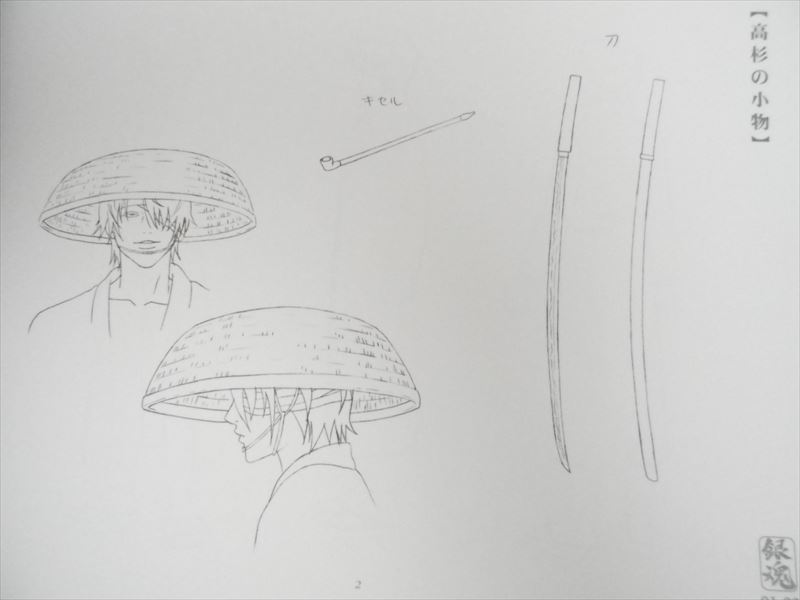Line Drawing Jellyfish : Gintama special model sheet collection art original drawing book