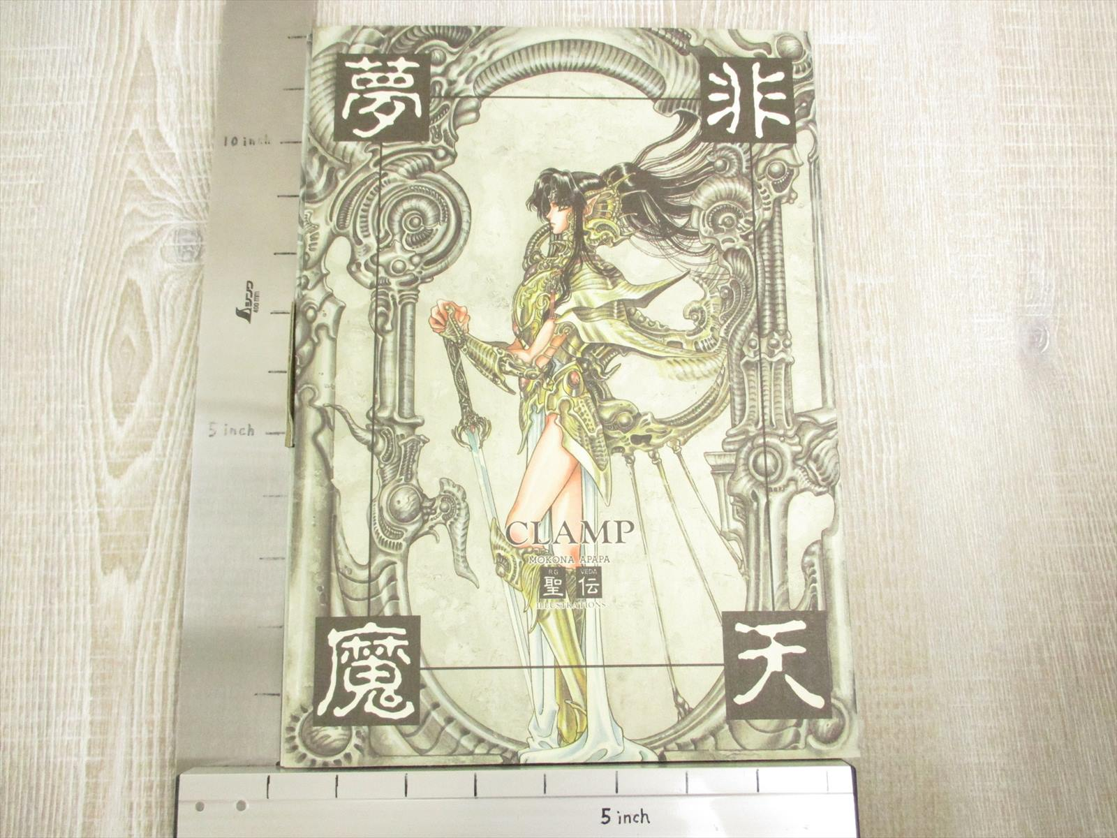 MOKONA APAPA,CLAMP RG VEDA HITEN MUMA illustration art book
