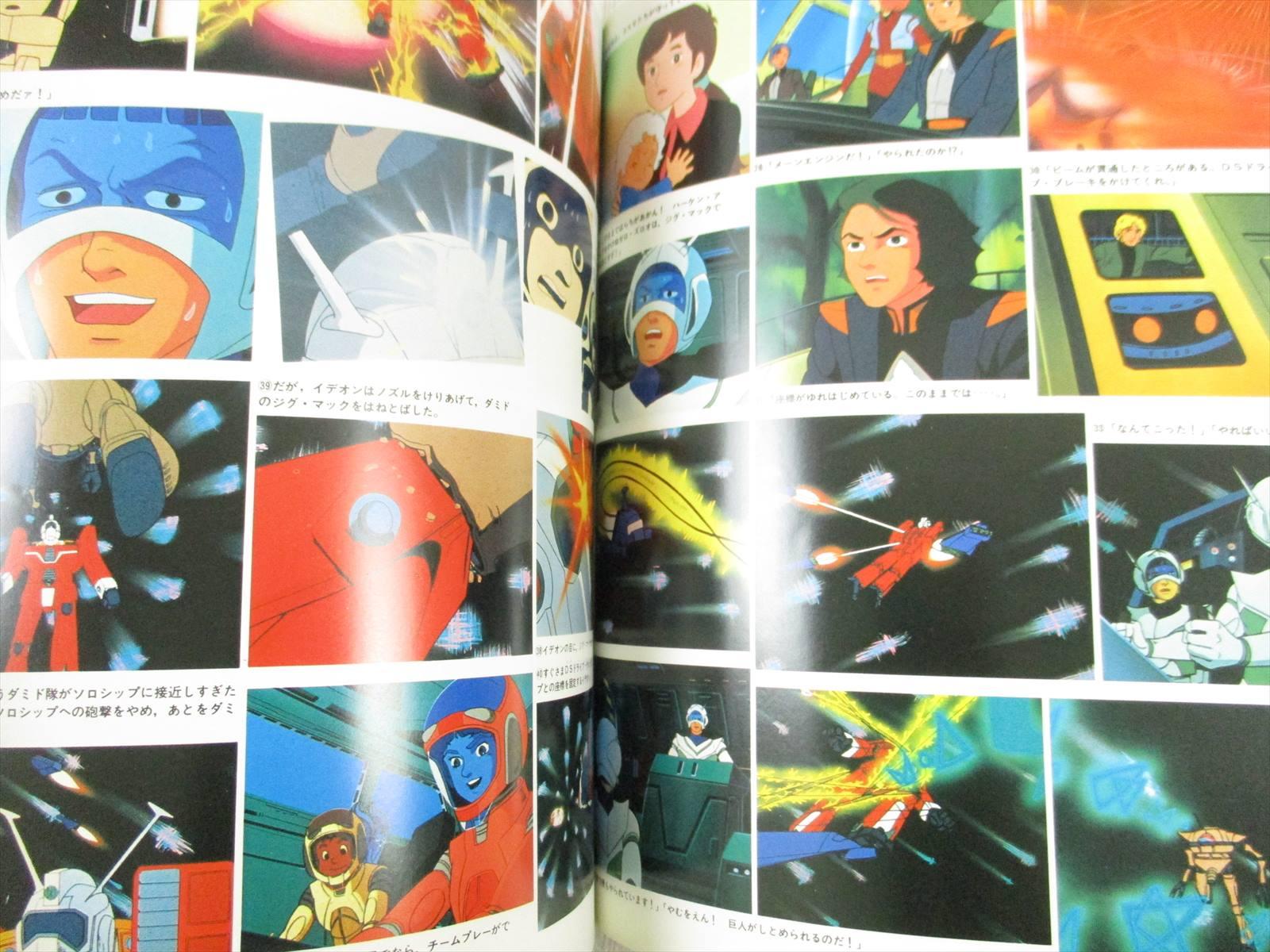 IDEON Space Runaway Story Book 1 w//Poster Art Illustration KO14*