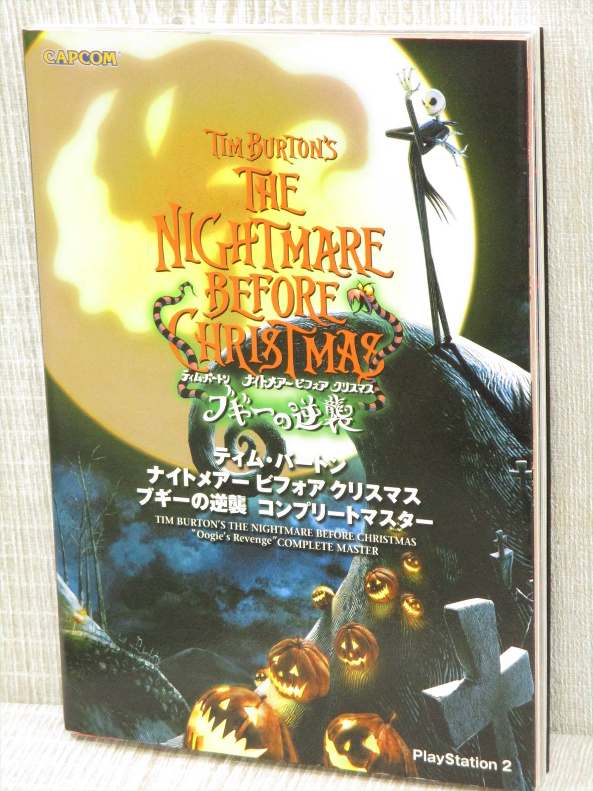 NIGHTMARE BEFORE CHRISTMAS Tim Burton\'s Guide PS2 Book CP65* | eBay
