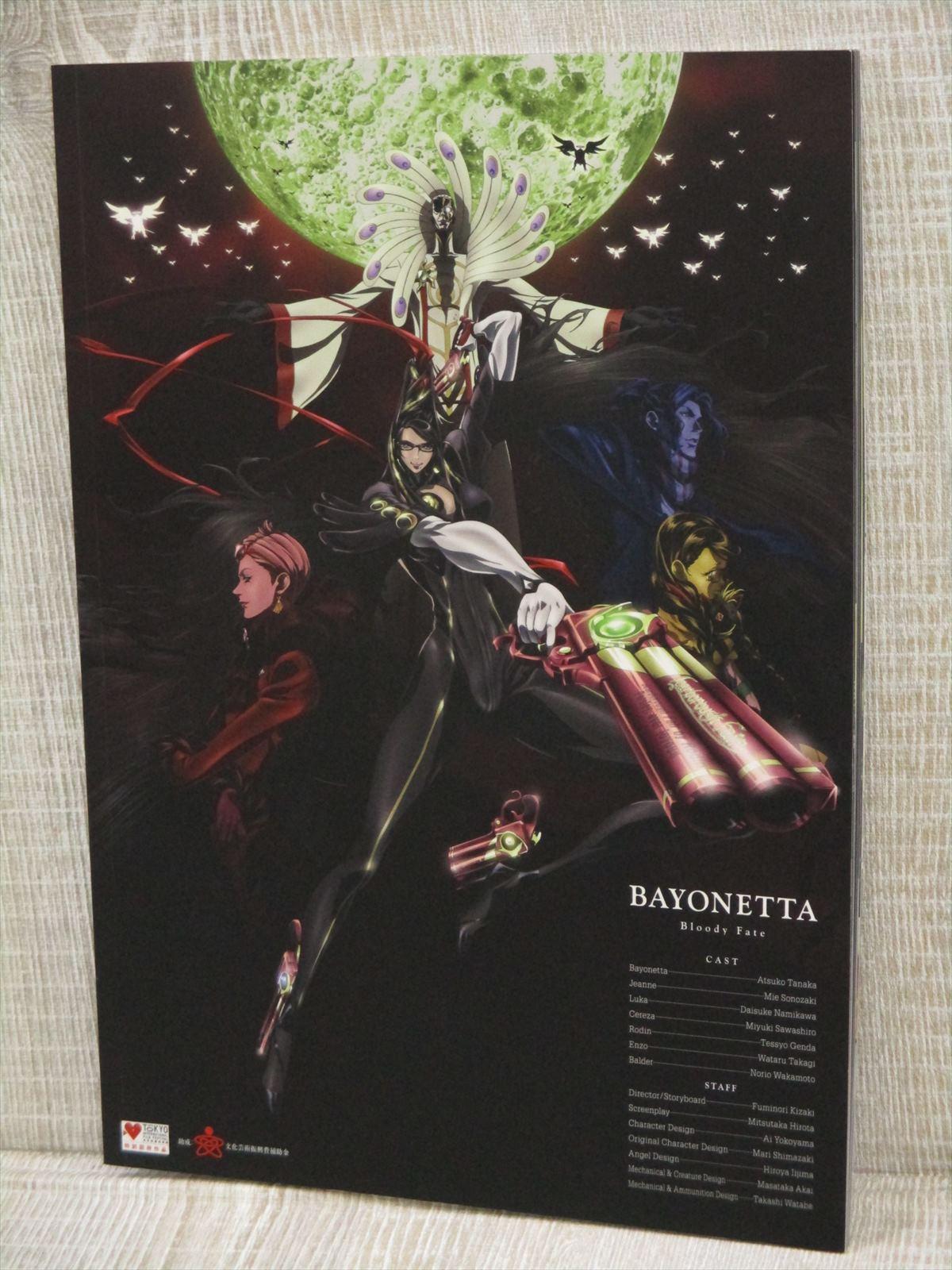 Bayonetta Bloody Fate Movie Art Illustration Book Brochure Ltd Ebay
