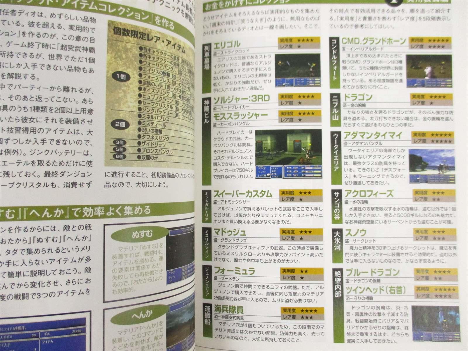 Final Fantasy VII 7 /'Kaitai Shinsho/' Complete Strategy Guide Book Japan KA