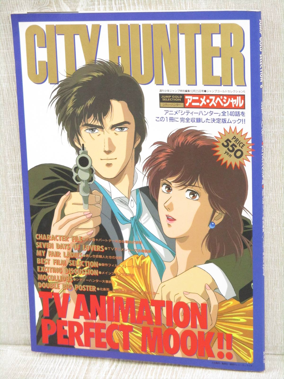 Details About City Hunter Anime Special W Poster Tsukasa Hojo Art Book Sh