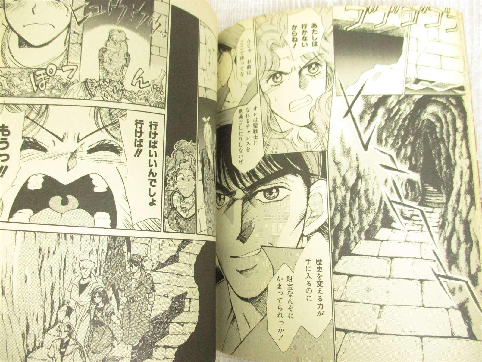 ROMANCING SAGA Manga Comic Complete Set 1/&2 SAORI KONNO Japan Book 1995 TK