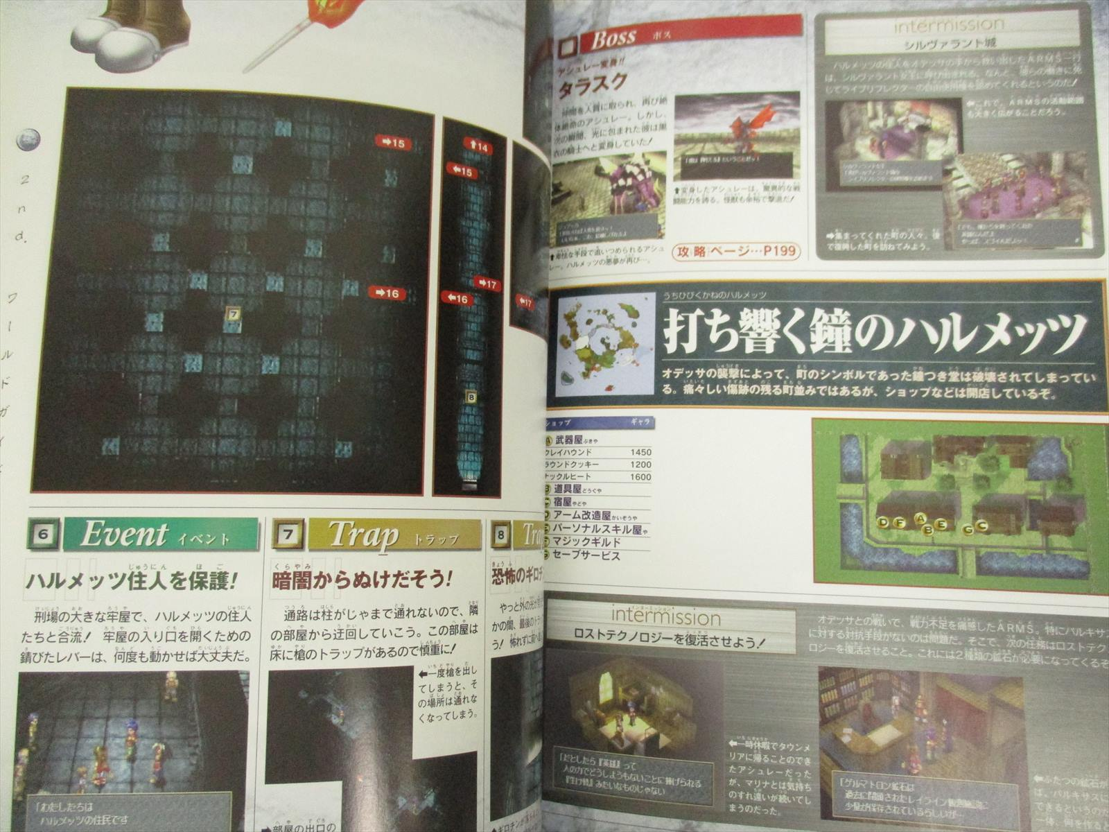 Details about  /JAPAN Wild Arms 2nd Ignition Complete Guide Book