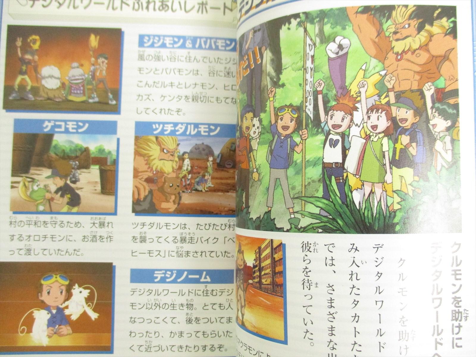 Digimon Tamers, Vol. 4