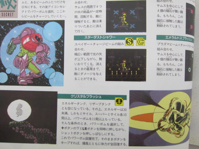 Details about SUPER METROID Guide Book w/Sticker & Map SFC SG42*