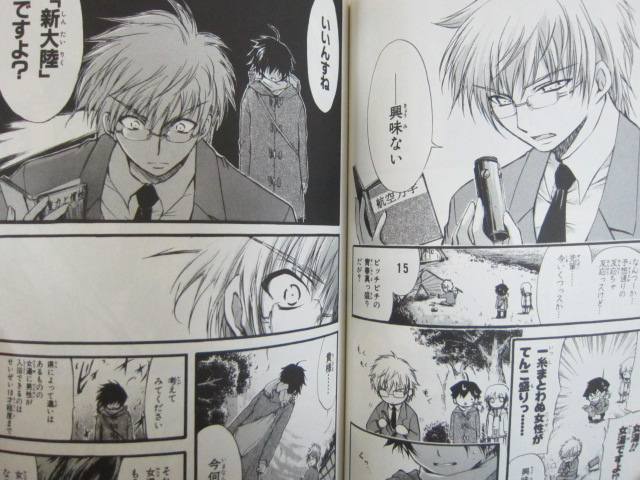 SORA NO OTOSHIMONO Suu Minazuki Comic Set 1-8 Japan Book KD*
