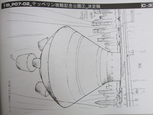 GURREN LAGANN Tengen Toppa Settei Shiryoshu 3 Illustration Art Book