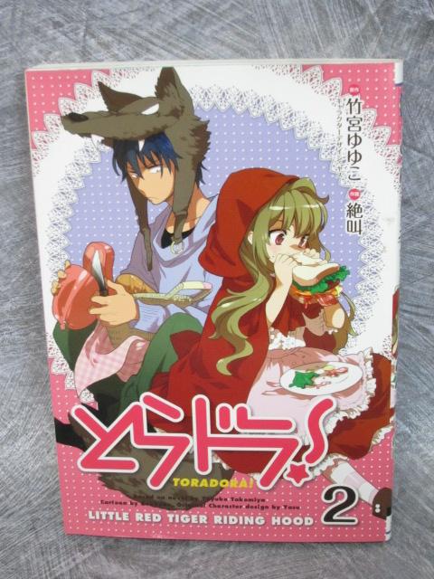 TORADORA 2 Comic Ltd YUYUKO TAKEMIYA ZEKKYO Book *