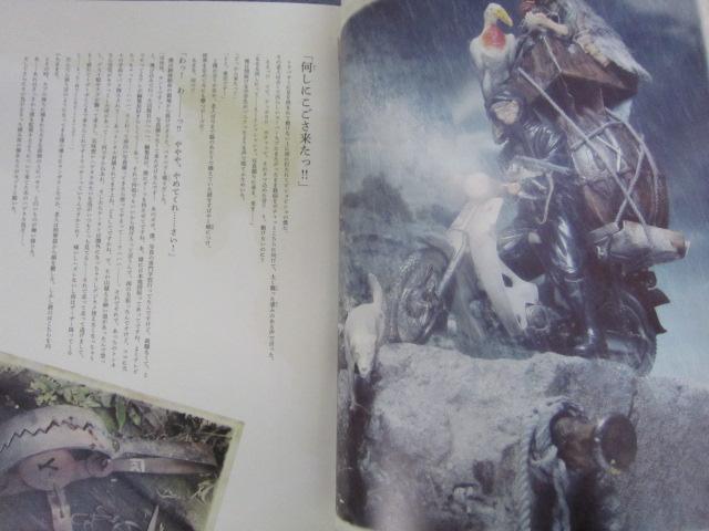 TAKAYUKI TAKEYA Illustration Story RYOSHI NO KAKUDO Hunters Angle Art Book *