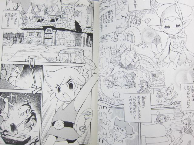 the legend of zelda the minish cap manga pdf