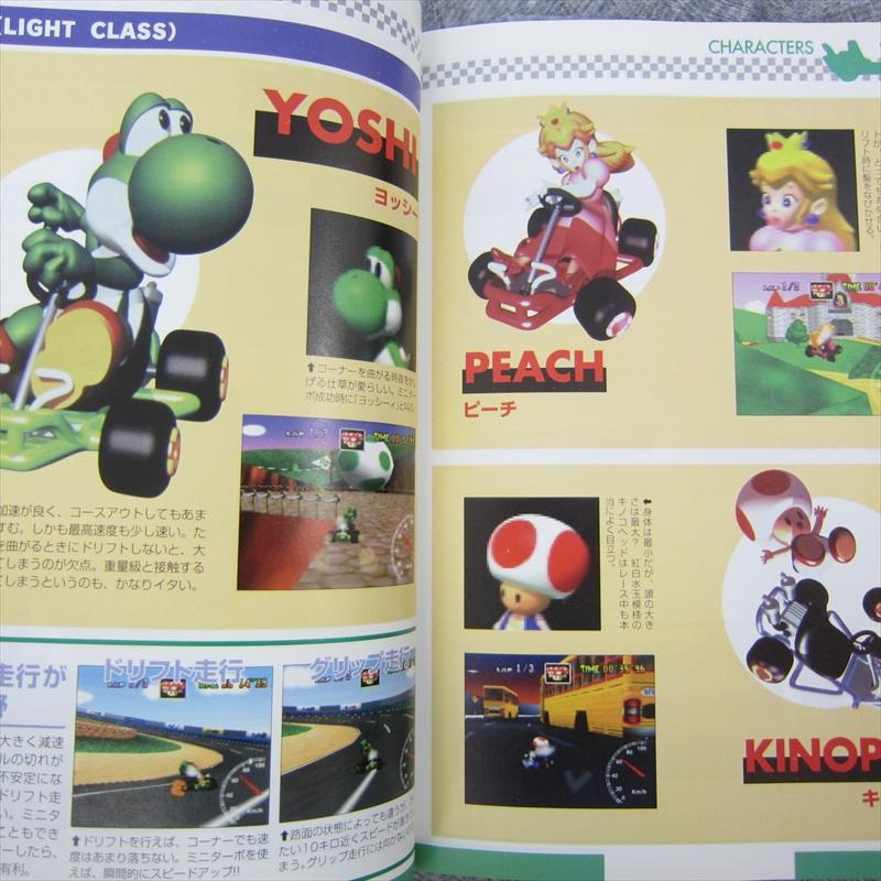 MARIO KART 64 Saisoku Manual Guide Book 1997 AX*