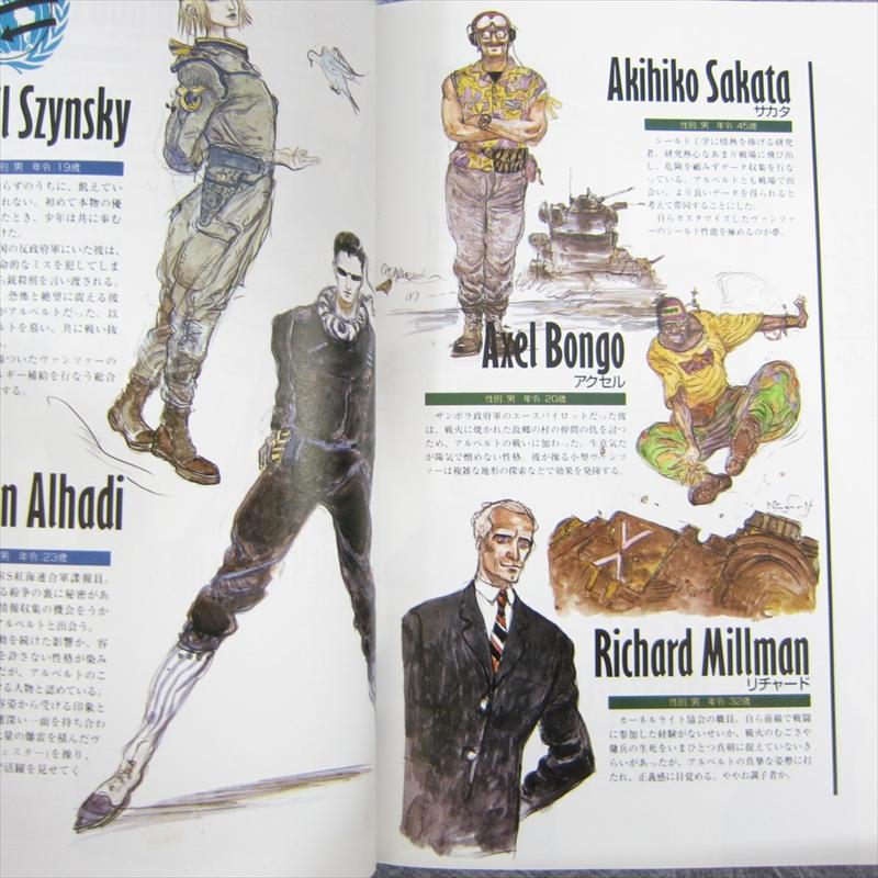 Front Mission Gun Hazard Official Guide Book 1996 Nintendo Snes