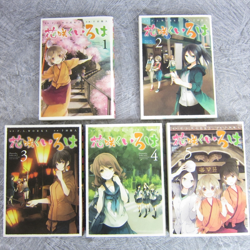 HANASAKU IROHA Comic Complete Set 1-5 EITO CHIDA Japan Book SE*
