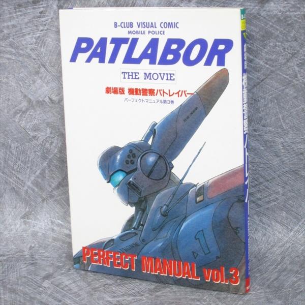 Mobile Police Patlabor Official Art Book 30th Anniversary Exhibition MEMORIAL