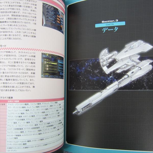 JAPAN Infinite Space Mugen Kouro Perfect Guide Book