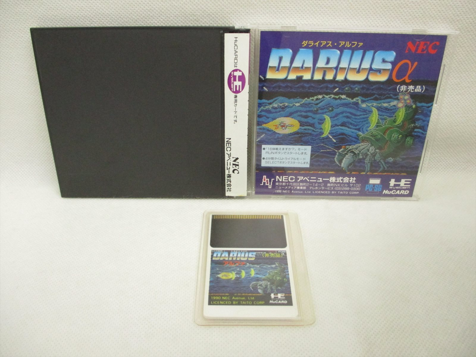 Details about Darius Alpha Not For Sale GOOD Condition FREE SHIPPING  PC-Engine Hu Japan pe